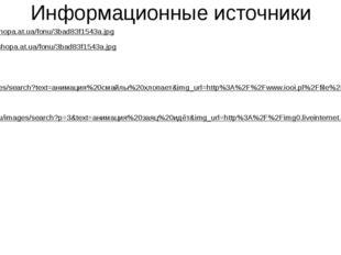 Информационные источники слайд № 1 http://mirphotoshopa.at.ua/fonu/3bad83f154