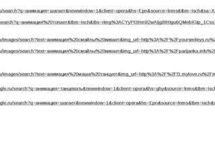 https://www.google.ru/search?q=анимация+шагает&newwindow=1&client=opera&hs=Ep