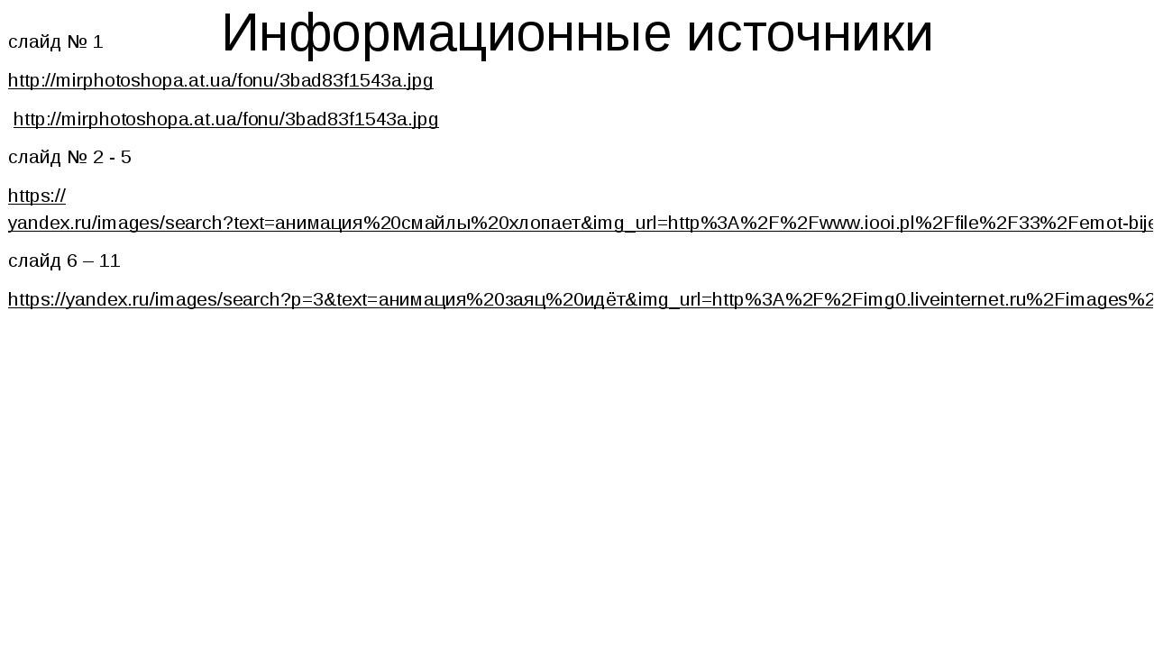 Информационные источники слайд № 1 http://mirphotoshopa.at.ua/fonu/3bad83f154...