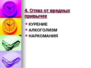 4. Отказ от вредных привычек КУРЕНИЕ АЛКОГОЛИЗМ НАРКОМАНИЯ