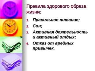 Правила здорового образа жизни: Правильное питание; Сон; Активная деятельност