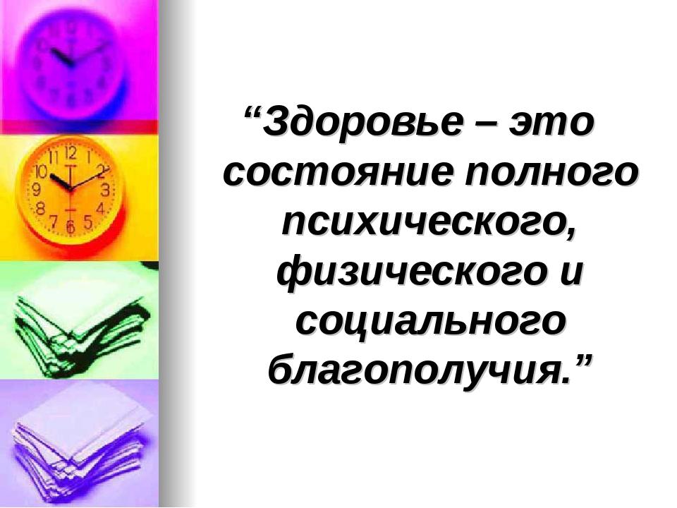 """""""Здоровье – это состояние полного психического, физического и социального бла..."""
