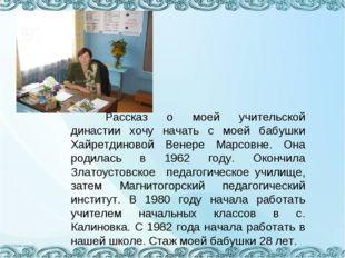 Рассказ о моей учительской династии хочу начать с моей бабушки Хайретдиновой