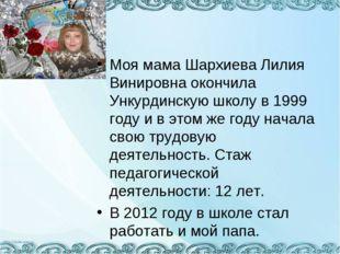 Моя мама Шархиева Лилия Винировна окончила Ункурдинскую школу в 1999 году и в
