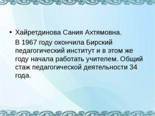 Хайретдинова Сания Ахтямовна. В 1967 году окончила Бирский педагогический инс