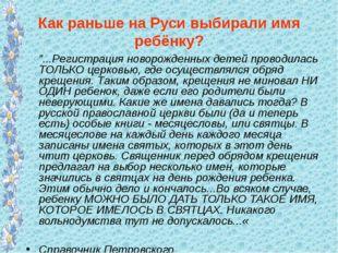 """Как раньше на Руси выбирали имя ребёнку? """"...Регистрация новорожденных детей"""