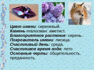 Цвет имени: сиреневый. Камень-талисман: аметист. Благоприятное растение: сир
