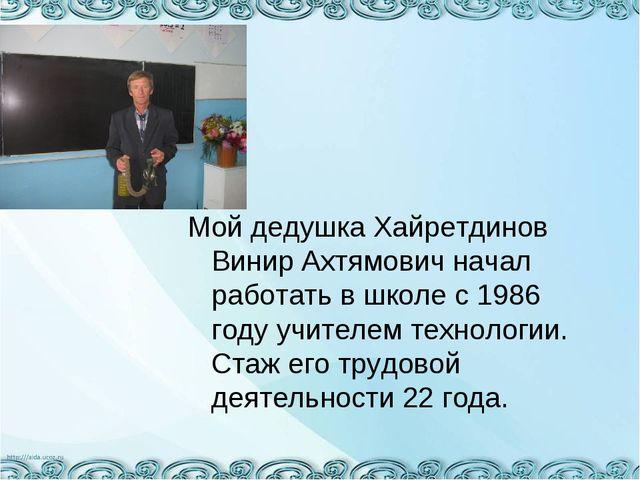 Мой дедушка Хайретдинов Винир Ахтямович начал работать в школе с 1986 году уч...