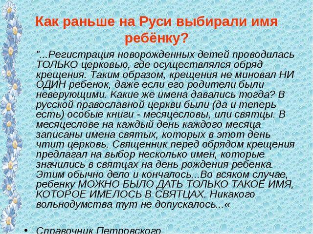 """Как раньше на Руси выбирали имя ребёнку? """"...Регистрация новорожденных детей..."""