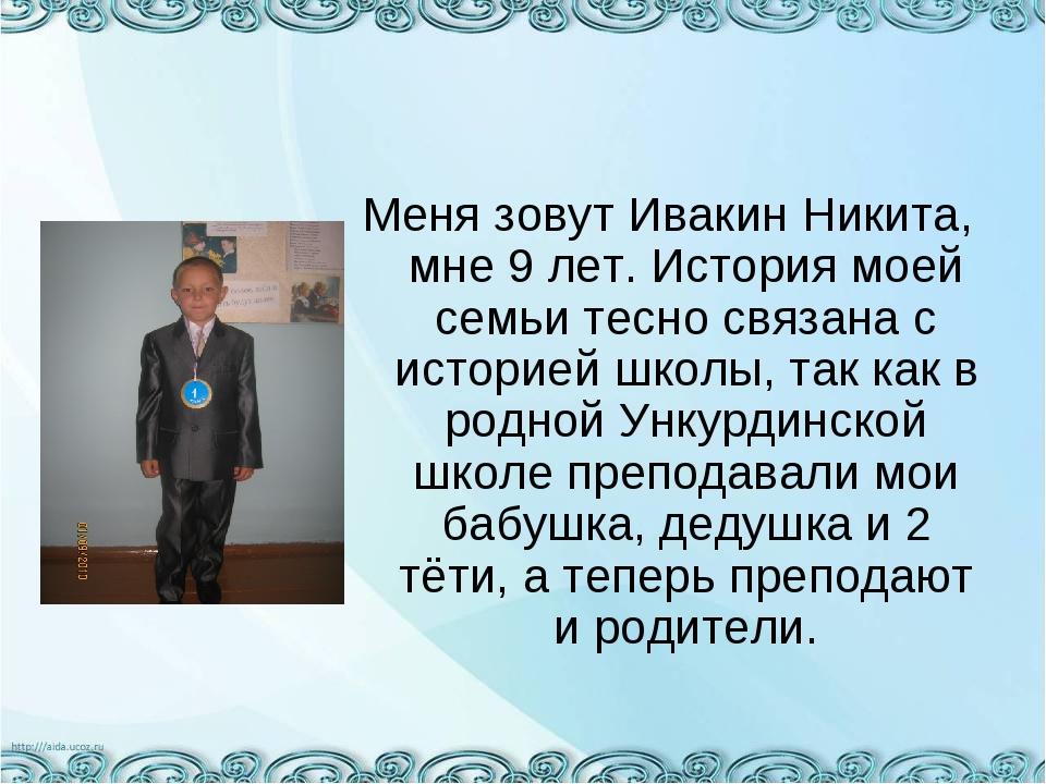 Меня зовут Ивакин Никита, мне 9 лет. История моей семьи тесно связана с истор...