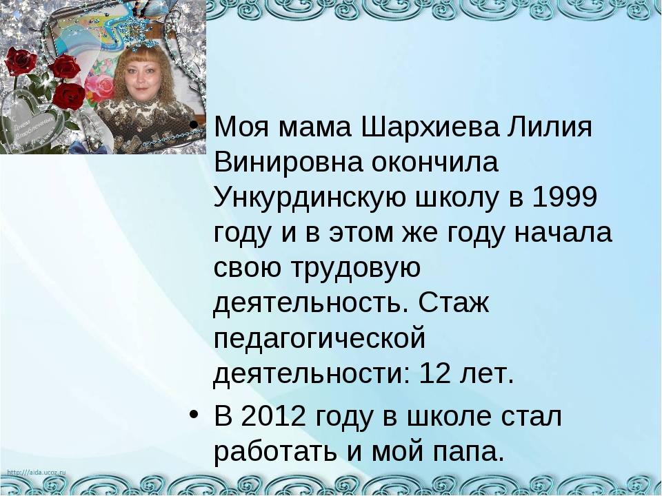 Моя мама Шархиева Лилия Винировна окончила Ункурдинскую школу в 1999 году и в...