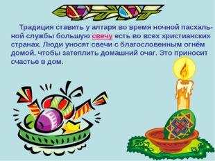 Традиция ставить у алтаря во время ночной пасхаль- ной службы большую свечу