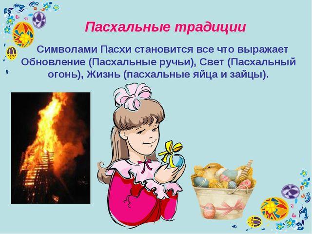 Пасхальные традиции Символами Пасхи становится все что выражает Обновление (П...