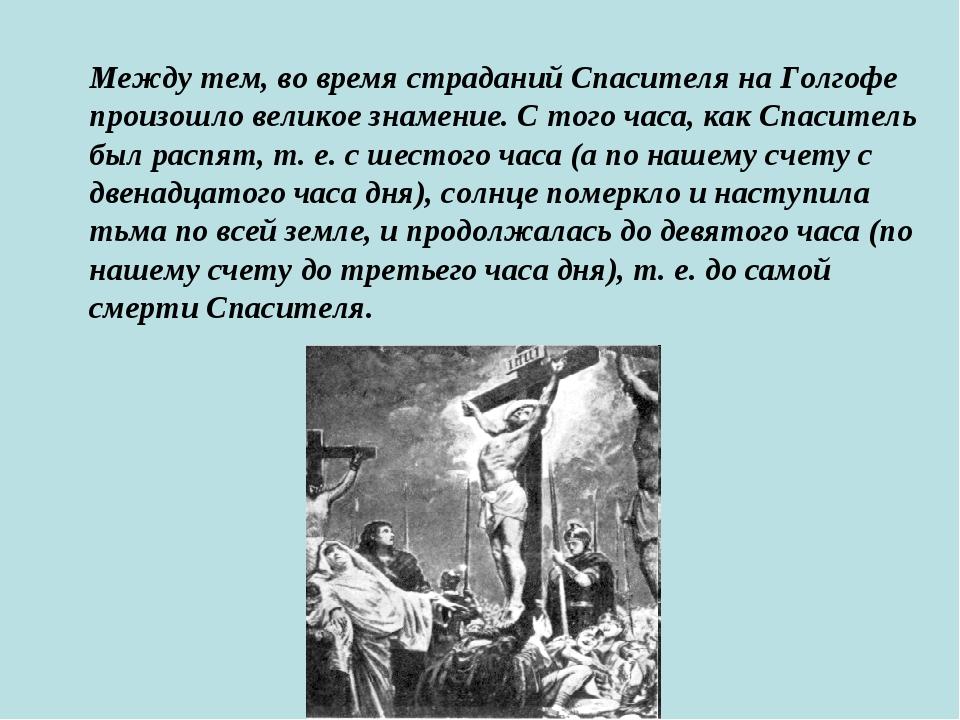 Между тем, во время страданий Спасителя на Голгофе произошло великое знамение...