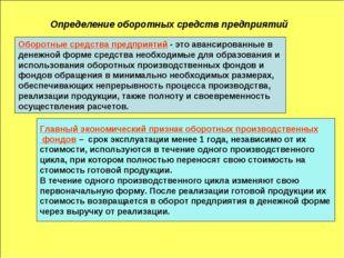 Определение оборотных средств предприятий Оборотные средства предприятий - эт