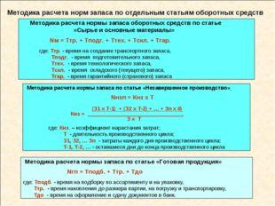 Методика расчета норм запаса по отдельным статьям оборотных средств Методика