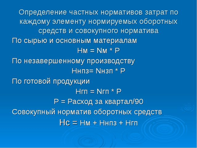 Определение частных нормативов затрат по каждому элементу нормируемых оборотн...