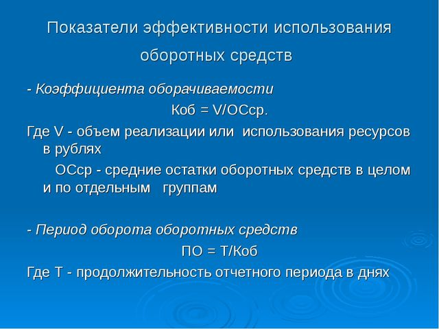 Показатели эффективности использования оборотных средств - Коэффициента обора...