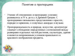 Понятие о пропорциях Учение об отношениях и пропорциях успешно развивалось в