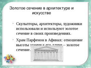 Золотое сечение в архитектуре и искусстве Скульпторы, архитекторы, художники
