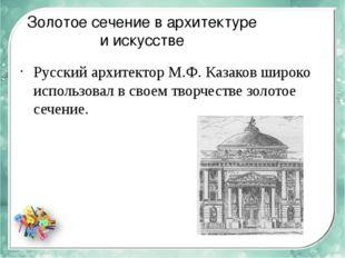 Золотое сечение в архитектуре и искусстве Русский архитектор М.Ф. Казаков шир