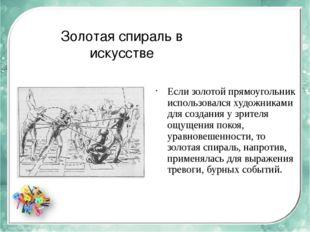 Золотая спираль в искусстве Если золотой прямоугольник использовался художник