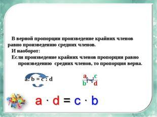 В верной пропорции произведение крайних членов равно произведению средних чле