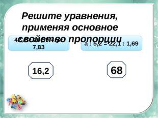 42, 6 : 20,59 = y : 7,83 16,2 a : 5,2 = 22,1 : 1,69 68 Решите уравнения, прим