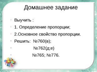 Домашнее задание Выучить : 1. Определение пропорции; 2.Основное свойство проп