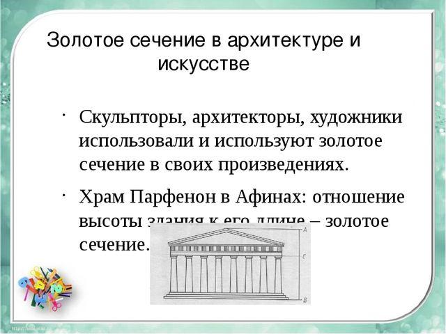 Золотое сечение в архитектуре и искусстве Скульпторы, архитекторы, художники...