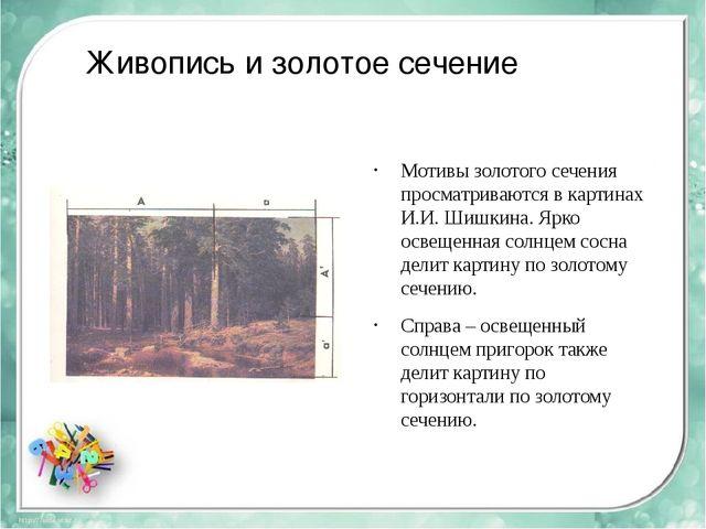 Живопись и золотое сечение Мотивы золотого сечения просматриваются в картинах...