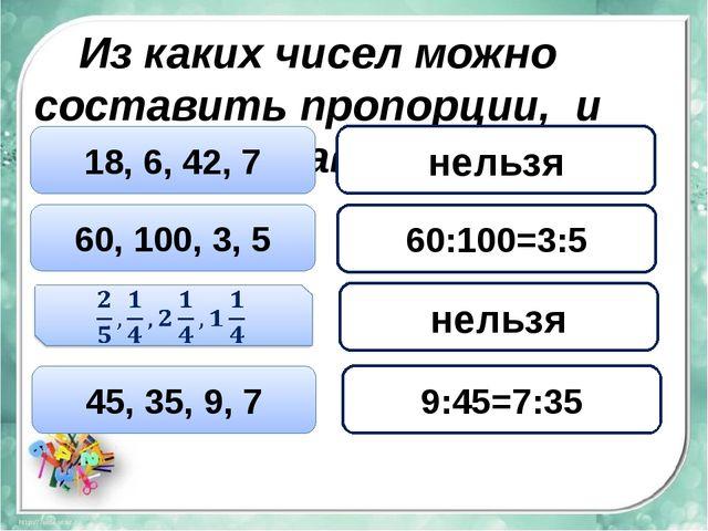Из каких чисел можно составить пропорции, и составь их 18, 6, 42, 7 60, 100,...