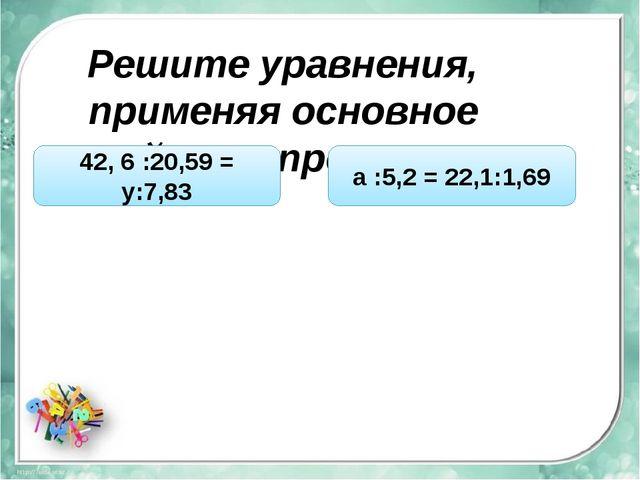 Решите уравнения, применяя основное свойство пропорции 42, 6 :20,59 = y:7,83...