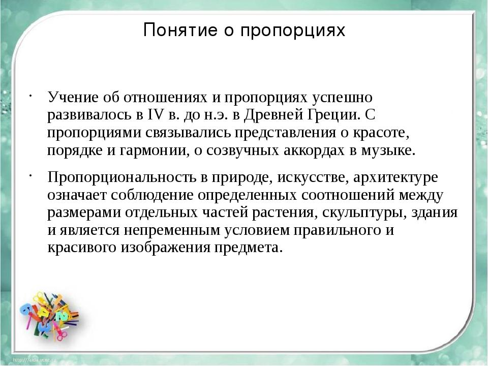Понятие о пропорциях Учение об отношениях и пропорциях успешно развивалось в...