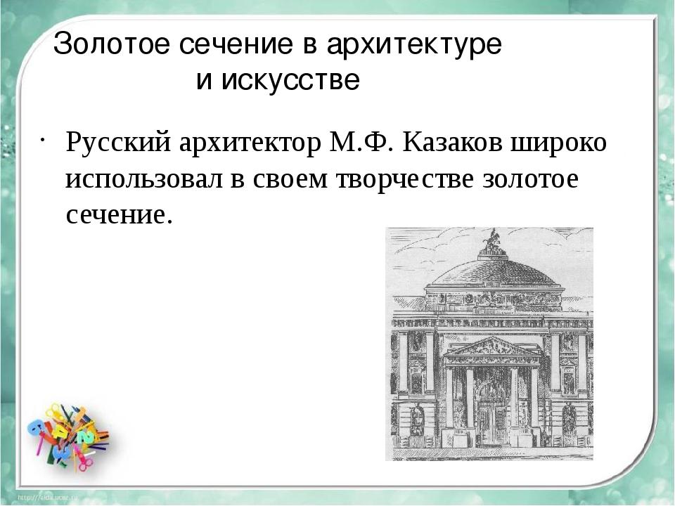 Золотое сечение в архитектуре и искусстве Русский архитектор М.Ф. Казаков шир...