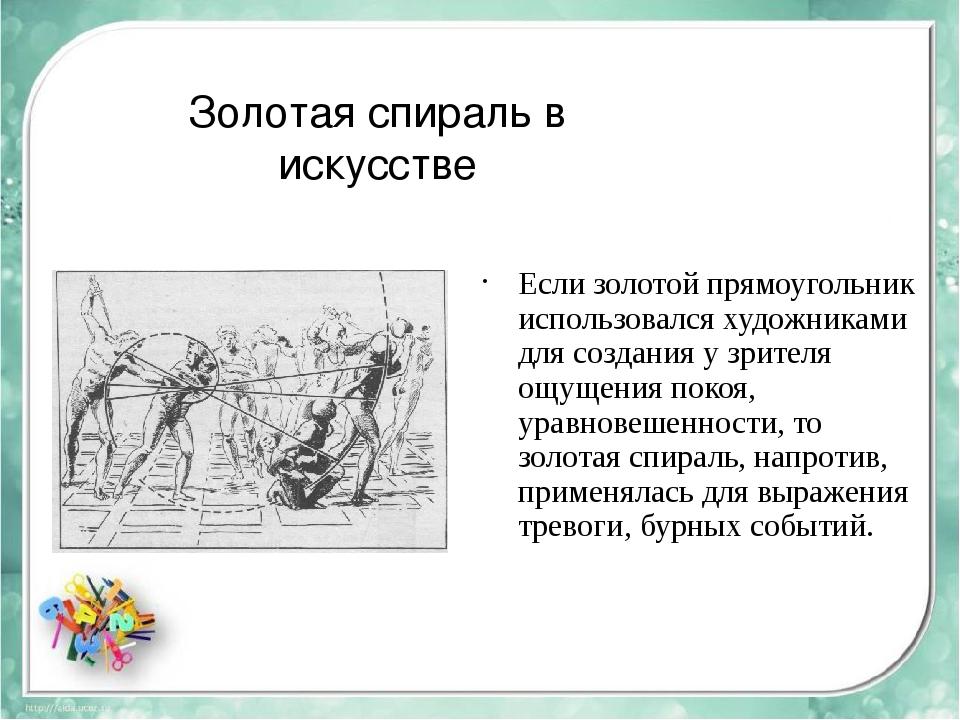 Золотая спираль в искусстве Если золотой прямоугольник использовался художник...