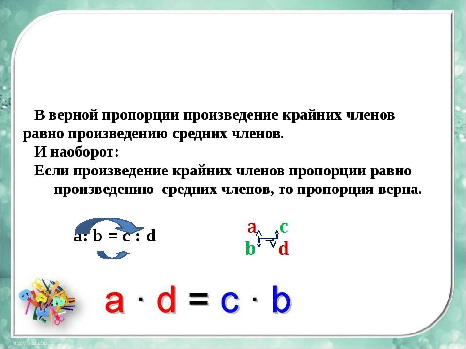 В верной пропорции произведение крайних членов равно произведению средних чле...