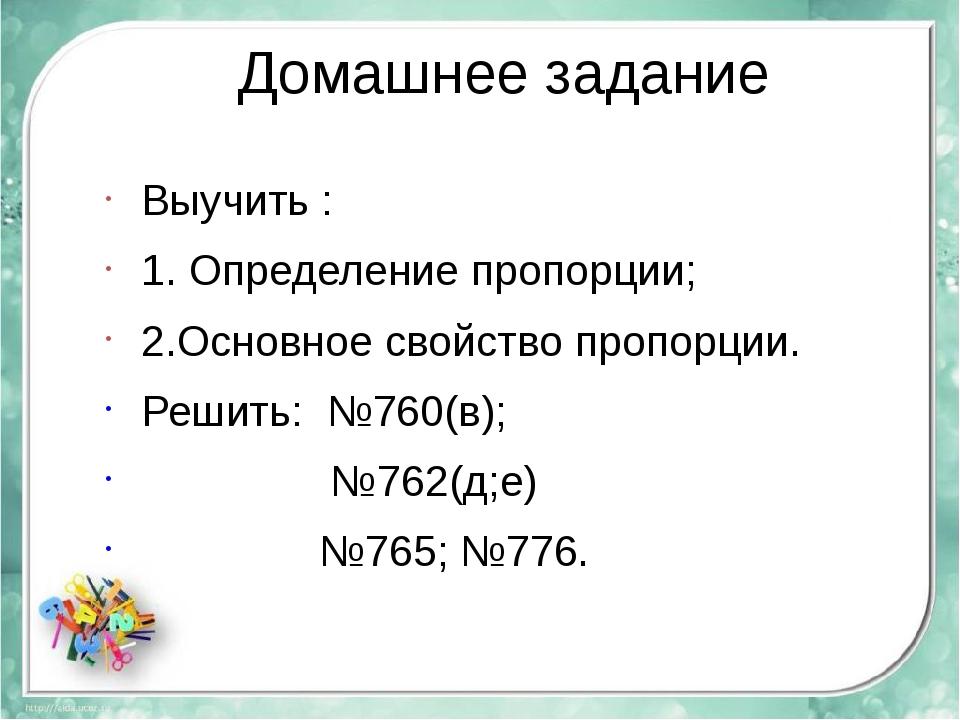 Домашнее задание Выучить : 1. Определение пропорции; 2.Основное свойство проп...