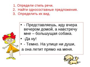 1. Определи стиль речи. 2. Найти односоставные предложения. 3. Определить их