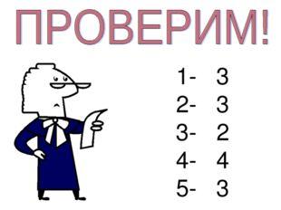 1- 3 2- 3 3- 2 4- 4 5- 3
