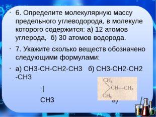6. Определите молекулярную массу предельного углеводорода, в молекуле которог
