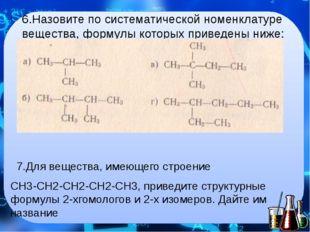 6.Назовите по систематической номенклатуре вещества, формулы которых приведен