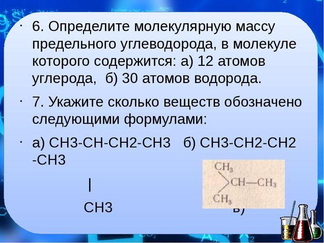 6. Определите молекулярную массу предельного углеводорода, в молекуле которог...