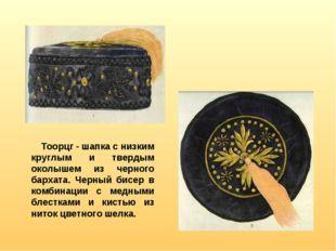 Тоорцг - шапка с низким круглым и твердым околышем из черного бархата. Черный