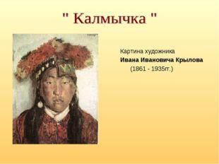 Картина художника Ивана Ивановича Крылова (1861 - 1935гг.)