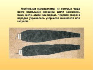 Любимыми материалами, из которых чаще всего калмыцкие женщины шили накосники,