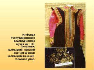Из фонда Республиканского Краеведческого музея им. Н.Н. Пальмова: калмыцкий ж
