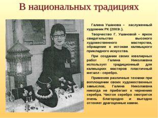 Галина Ушанова – заслуженный художник РК (2003г.). Творчество Г. Ушановой – я