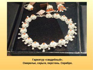 Гарнитур «свадебный». Ожерелье, серьги, перстень. Серебро.