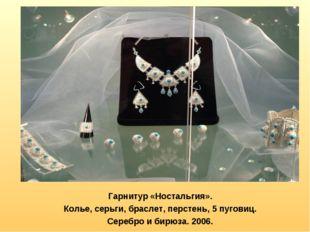 Гарнитур «Ностальгия». Колье, серьги, браслет, перстень, 5 пуговиц. Серебро и